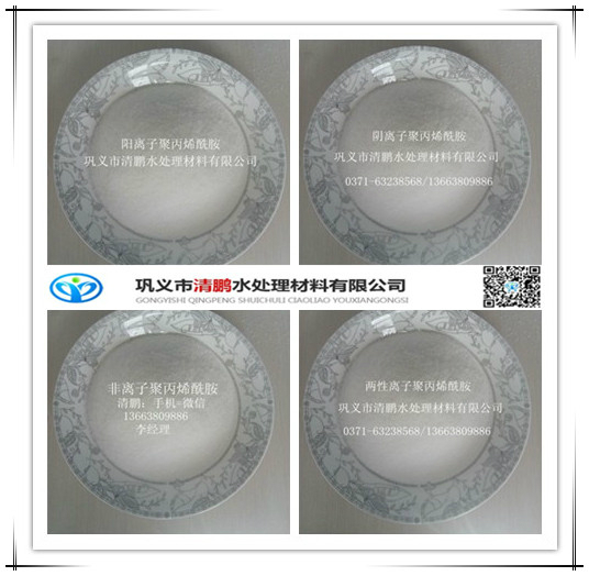 聚雷竞技电竞厂家——巩义市清鹏水处理材料有限公司