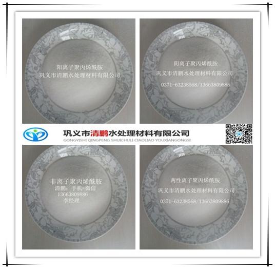 聚丙烯酰胺——巩义市清鹏水处理材料有限公司
